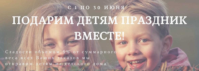 Благотворительная акция в пользу детей детского дома 7