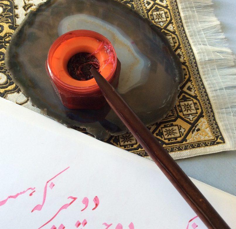Уроки персидской каллиграфии